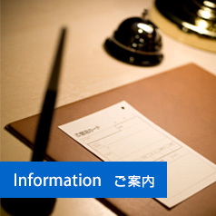 Information ご案内