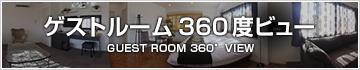 ゲストルーム360度ビュー