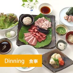 Dinning 食事