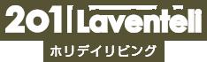 201 Laventeli ホリデイリビング